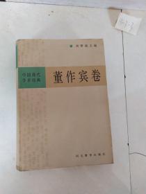 中国现代学术经典·董作宾卷