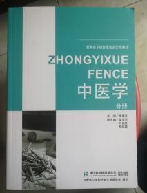 中医学分册