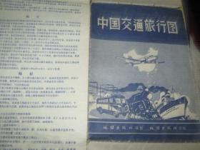 中国交通旅行图【50,60年代】