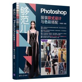 够范儿:Photoshop服装款式设计与色彩搭配