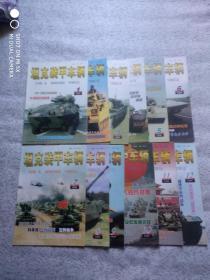 坦克装甲车辆 1999年 全年刊