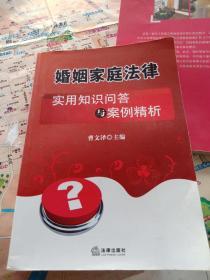 婚姻家庭法律实用知识问答与案例精析
