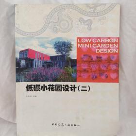低碳小花园设计(二)