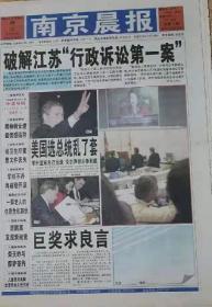 《南京晨报》创刊号
