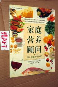 科文健康文库:家庭营养顾问 华人健康饮食巨著...白小良著