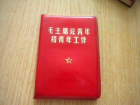 《毛主席论青年和青年工作》有林题,128开软精装集体著,人民1970出版,6898号,语录235页