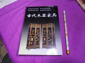 古代木器家具(书店库存没翻动过)