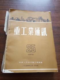 重工业通讯---1954年【25--36】合订本