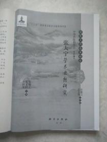 张大宁学术思想研究(国医大师临床研究)16开半成品,缺封面封底皮,内容完好