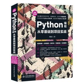 Python编程从零基础到项目实战 从入门到实践