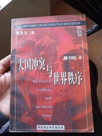 大国冲突与世界秩序
