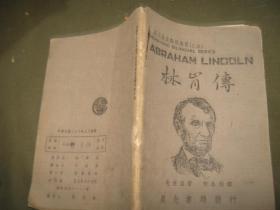 晨光英汉对照丛书(乙级)  林肯传【民国33年初版】