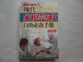 33424《 现代家庭急救自助必备手册 》珍藏版