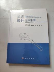 美容微针临床手册