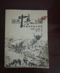 清代中衰之战——乾嘉苗民起义研究(软精装)