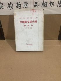 中国新文学大系(戏剧集)