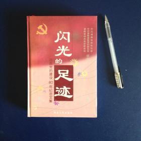 闪光的足迹:湖南党的建设八十年纪念文集