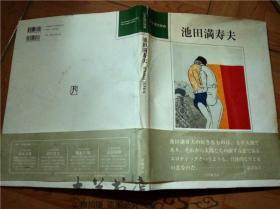 原版日本日文 日本现代版画 池田满寿夫 玲风书房/2003年一版一印 八开硬精装