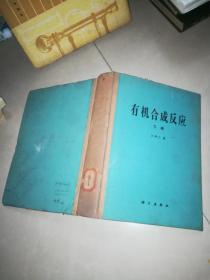 有机合成反应 上下册  +  现代有机化学实验技术导论    丁新腾----译   科学  1985      3本合售