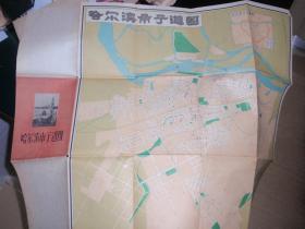 哈尔滨市街道图(老版)L1