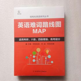 英语难词路线图MAP(适用考研、六级、四级增强、高考超分)全新十品未开封