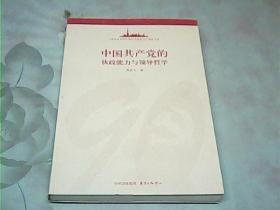 中国共产党的执政能力与领导哲学