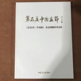 第五届中国画节 《艺术百年》学术展区、杂志特邀展区作品集