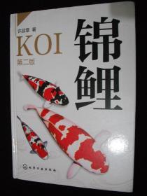 2014年出版的精装本----16开大本----【【锦鲤】】---彩色图案---少见