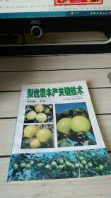 梨优质丰产关键技术