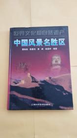 世界文化和自然遗产:中国风景名胜区
