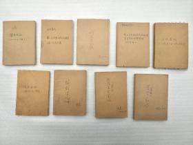 著名老记者老作家——解力夫手记(50本左右)