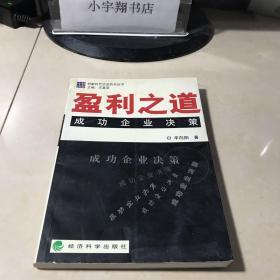 盈利之道——成功企业决策(创新时代企业热点丛书)