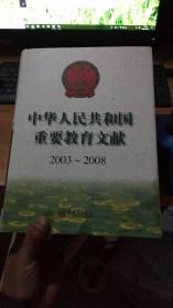 中华人民共和国重要教育文献(2003-2008)带光盘1张