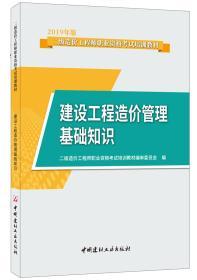 建设工程造价管理基础知识·2019年版二级造价工程师职业资格考试培训教材