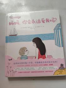 幼儿心理安抚绘本(套装全2册)阿斯特丽德戴斯博尔德 妈妈你会永远爱我吗?爸爸我怕了怎么办?