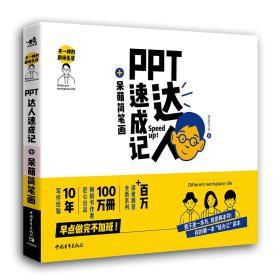 不一样的职场生活——PPT达人速成记+呆萌简笔画