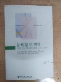 治理基层中国:桥镇信访博弈的叙事,1995~2009