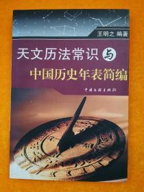 天文历法常识与中国历史年表简编