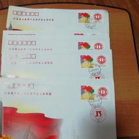 江苏省工会第十三次代表大会纪念封(共13张)己盖戳   A386