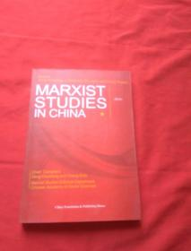 MARXIST STUDIES IN CHINA (2016)//马克思主义研究在中国 (2016)