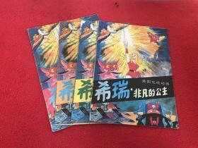 希瑞.非凡的公主 【第1 2 3册】三本合售
