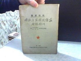政法丛书 苏维埃国家与法律问题讲座【受潮】
