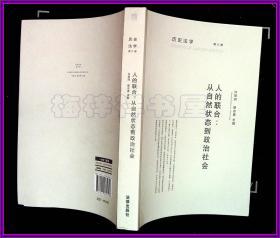 历史法学 第八卷 人的联合:从自然状态到政法社会