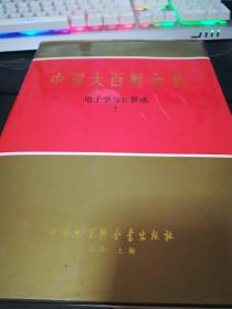 中国大百科全书电子学与计算机1(精装布面)