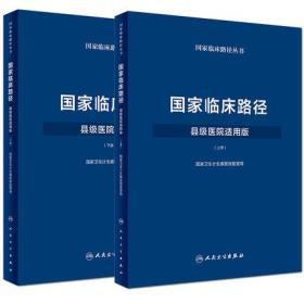 国家临床路径(县级医院适用版)上下册 2018版 临床路径管理汇编丛书 卫生部编写 临床路径释义 全新正版现货