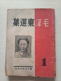 红色文献:毛泽东选集 1  1945年苏中版 【避免争议,品自鉴】