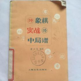 正版现货 象棋实战中局谱 黄少龙 编写 上海文化出版社出版 图是实物