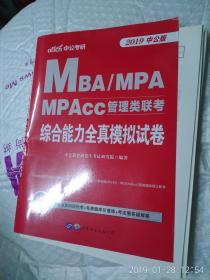 2019中公版 MBA/MPA MPAcc管理类联考综合能力全真模拟试卷