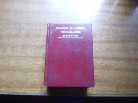 权威版本实物拍照:国际语言中心【新编葡中字典】64开精装本890页,书影如一