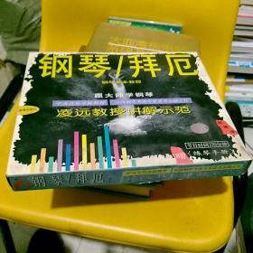 钢琴 /拜厄 钢琴基本教程 两个磁带 详见图片